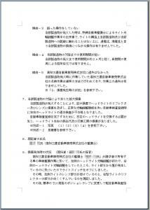 03_手紙-3