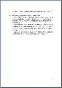 04_手紙-4