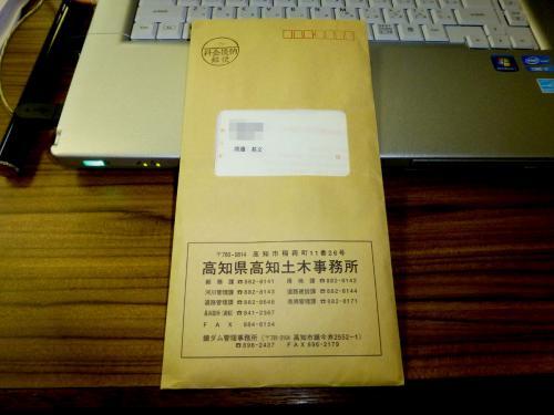 01_到着した封筒