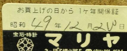 tokei 007