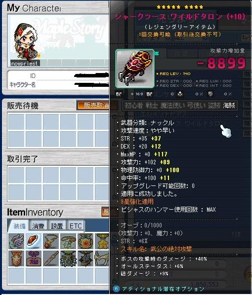 Maple130802_114323.jpg