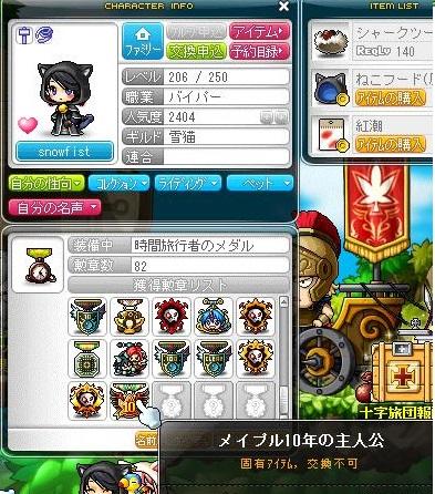Maple130828_190205.jpg