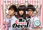 s-sweetdevil_yoko2_fixol3_s.jpg
