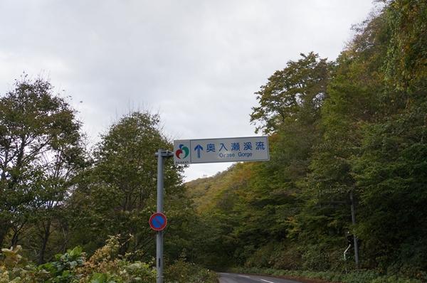 奥入瀬渓流入口