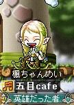 めいちゃん2-1