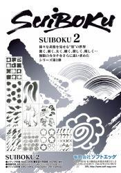 SUIBOKU2.jpg