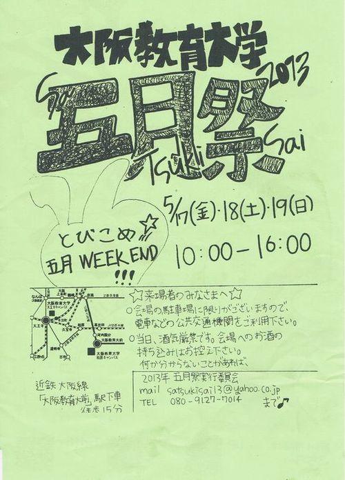 satsuki2013_2.jpg