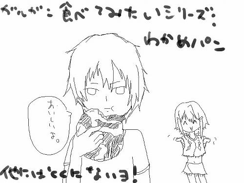 s-わかめパン