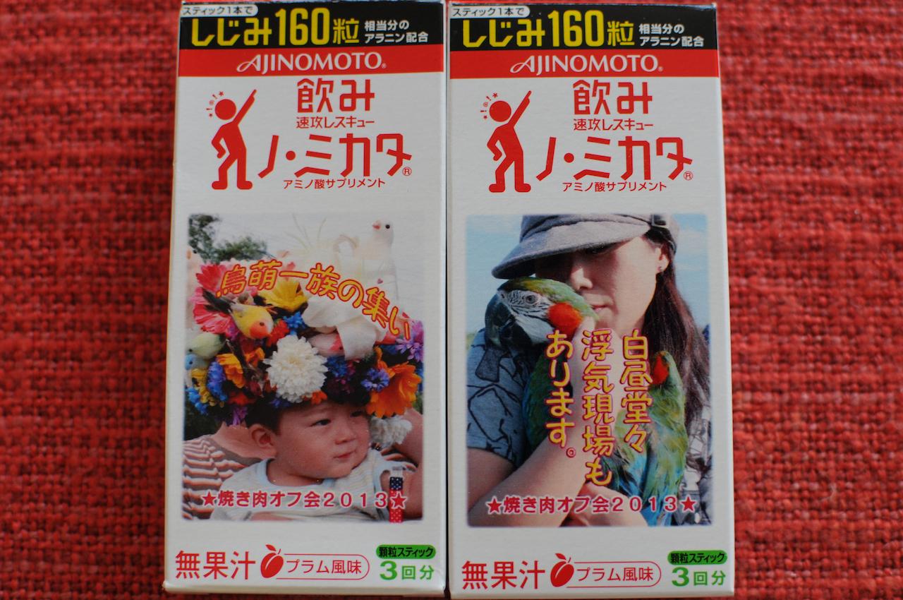 torikaizokunotsudoikikusanomiyage1.jpg