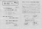 2013年度 秋桜 第2号 1面