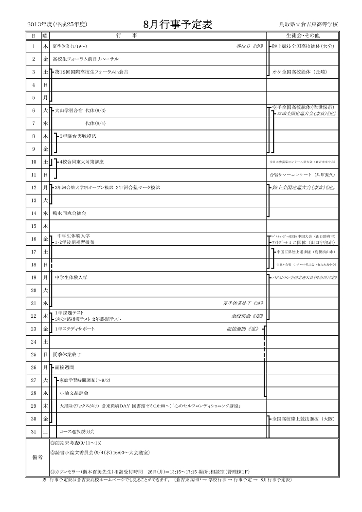 平成25年度8月行事予定表