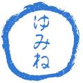nenga_hanko_1416350999526.jpg