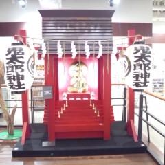 鬼太郎神社1