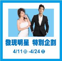 丁春誠ちゃん4月Event Schedule :part2