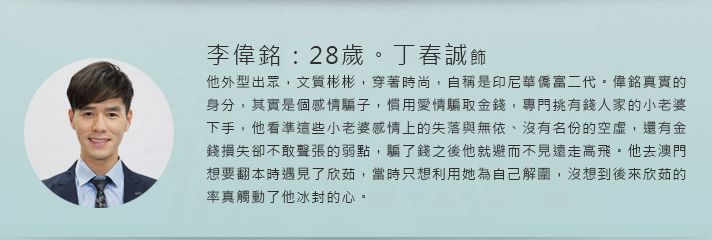 民視官網:愛情ATM