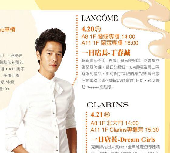 丁春誠ちゃん:4月Event Schedule