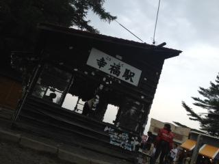 20120812幸福駅1