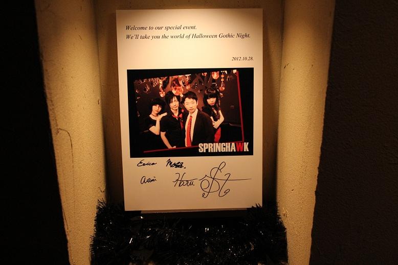 20121028@ハロウィンゴシックナイトラジレコ SPRINGHAWK看板