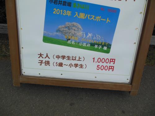 6小岩井44