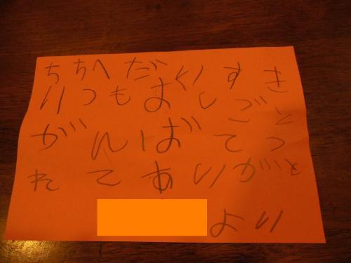 2お手紙1