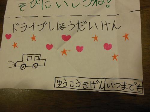 2お手紙2