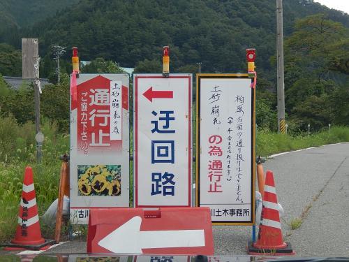 08・31・5富山岐阜8