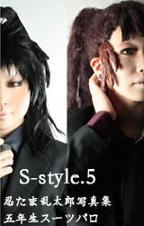 s-style.5