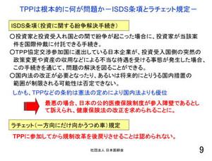 ISD条項とラチェット規定の問題点