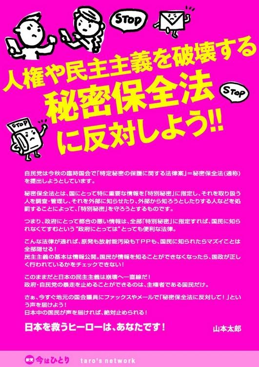 特定秘密保護法に反対しよう!by山本太郎