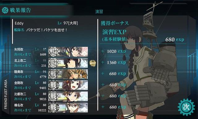 kanmusu_2013-11-22_16-59-57-517.jpg