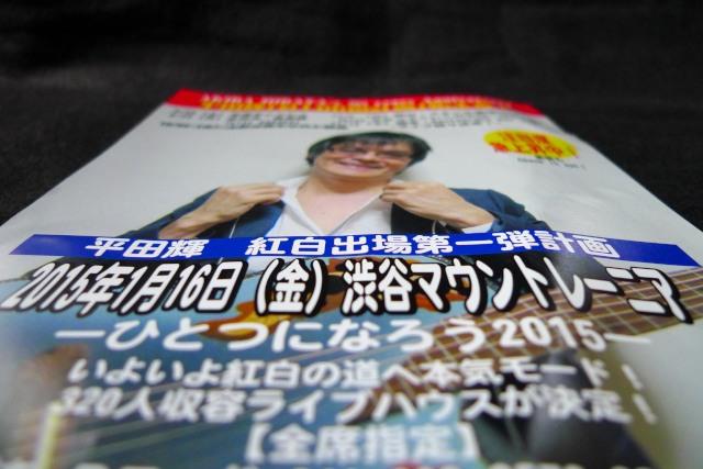 平田LIVE5