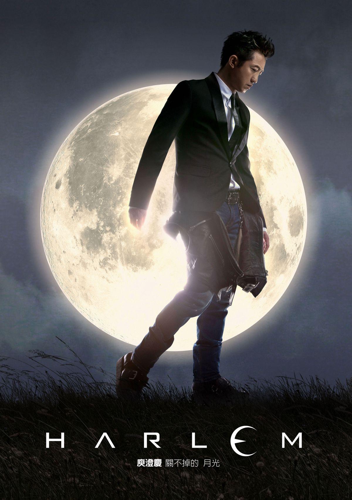 庾澄慶 - 關不掉的月光