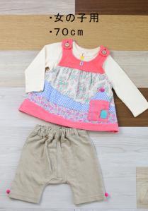004女70洋服