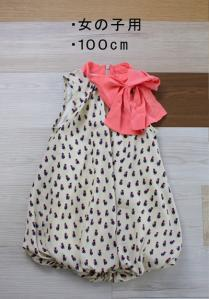 039女100ドレス