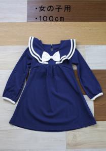 037女100洋服