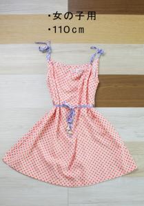 045女110洋服