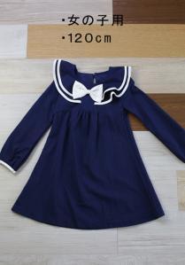 052女120洋服