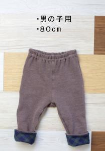074男80洋服