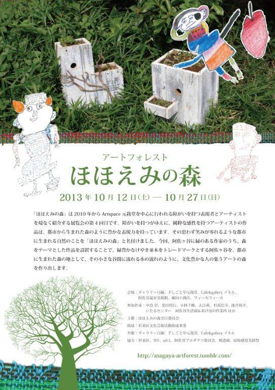 artforest_201310131202491f1.jpg
