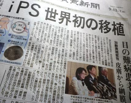 新聞ニュース9月13日