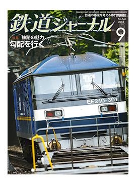 鉄道ジャーナル2013年9月号
