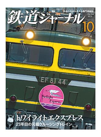鉄道ジャーナル10月号