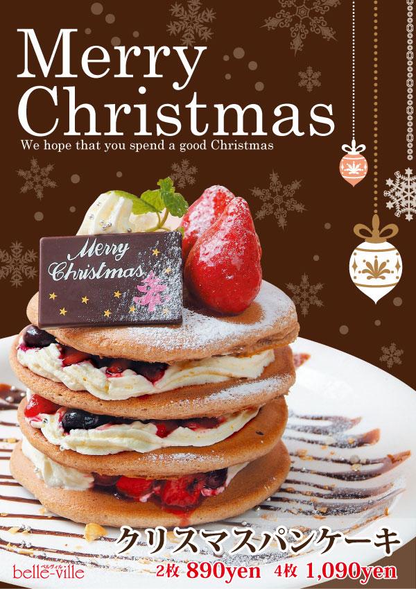 20141117_クリスマスパンケーキ