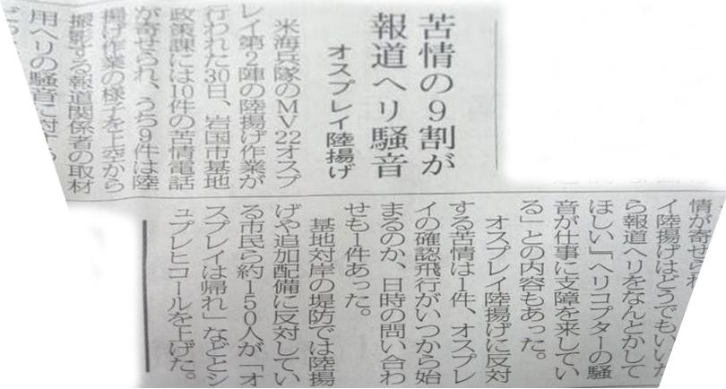 2013-07■オスプレイ