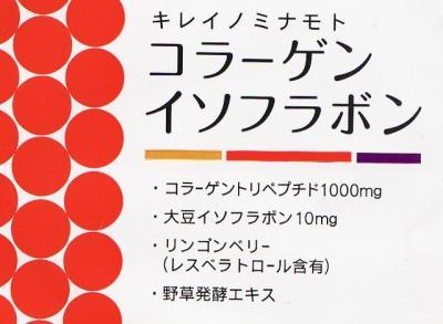 吸収のいいコラーゲンイソフラボンサプリで女性ホルモンにも!