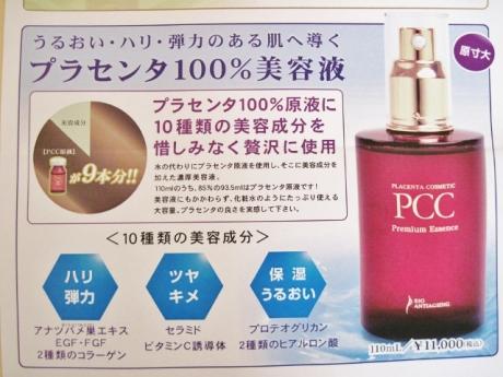 プラセンタ原液にEGF.FGF.PPCプレミアムエッセンス美容液!