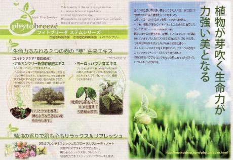 植物の芽の力、アルガン幹細胞コスメ「フィトブリーゼ」お試し!