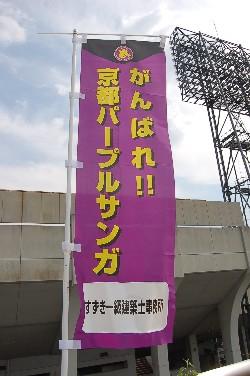 すずき一級建築士事務所 も 京都パープルサンガを応援しています。