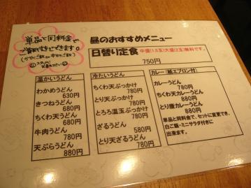 讃岐うどん四八店6