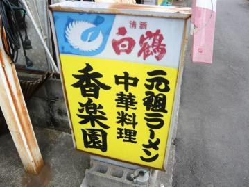 香楽園天ぷららーめん10